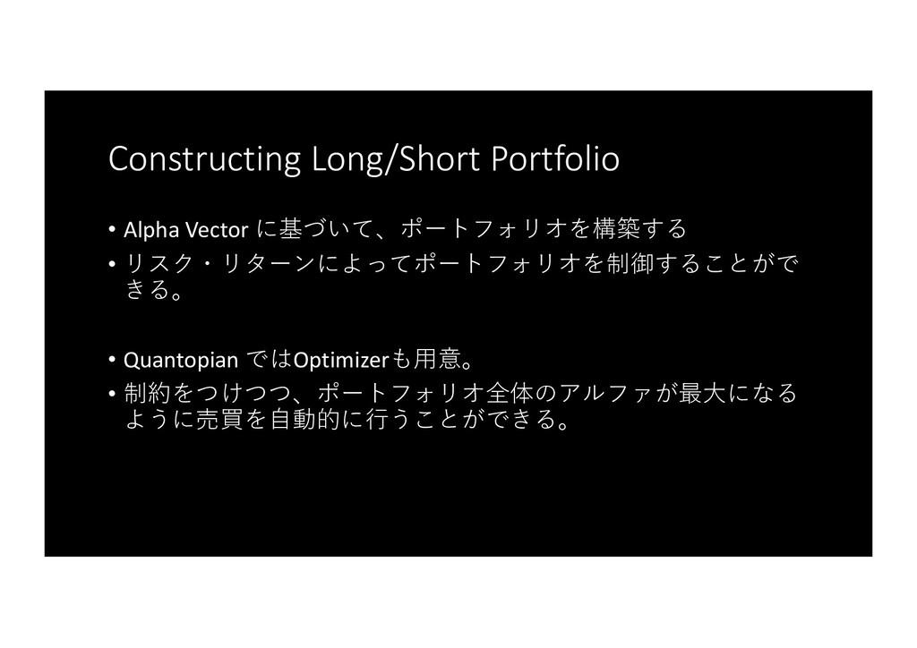 Constructing Long/Short Portfolio • Alpha Vecto...