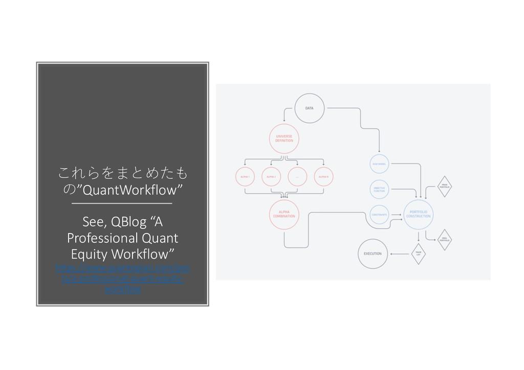 """これらをまとめたも の""""QuantWorkflow"""" See, QBlog """"A Profes..."""