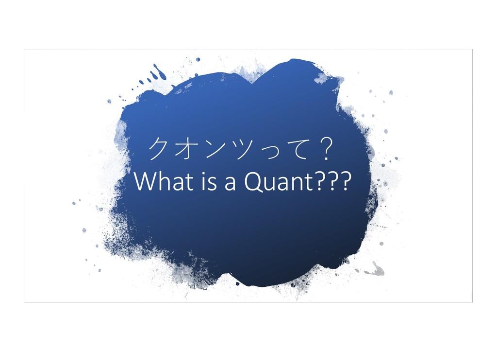 クオンツって? What is a Quant???