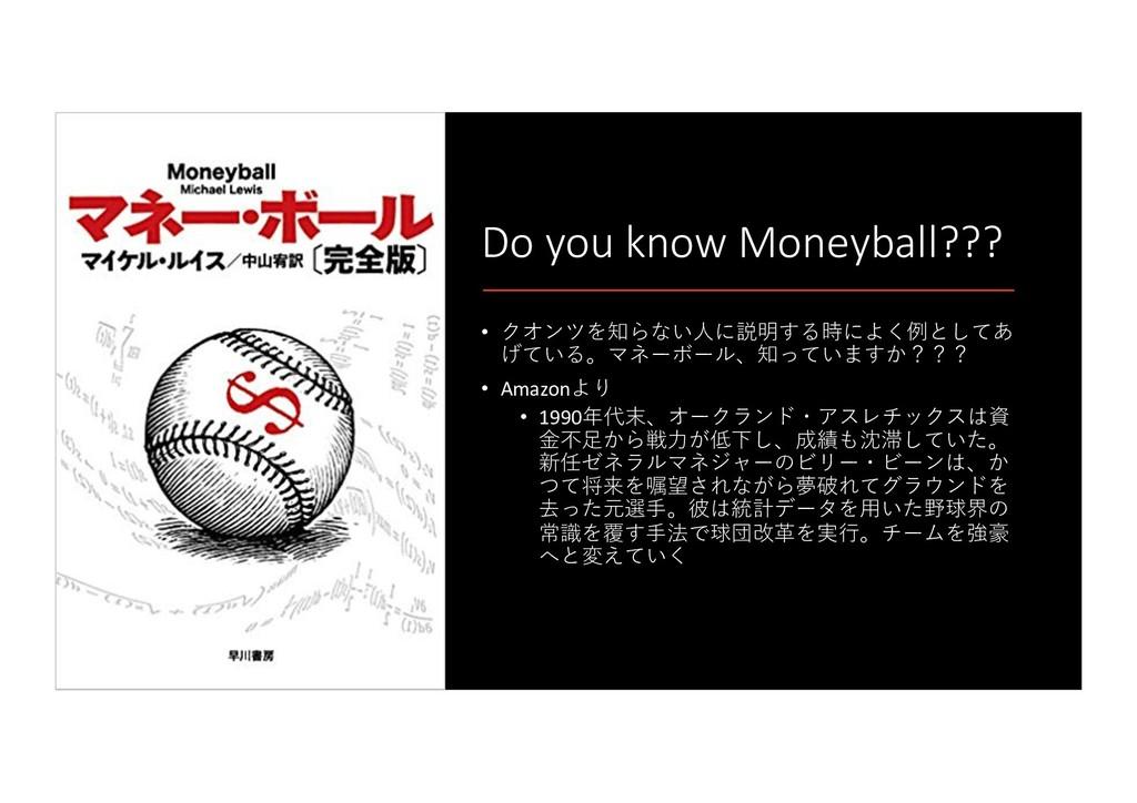 Do you know Moneyball??? • クオンツを知らない⼈に説明する時によく例...