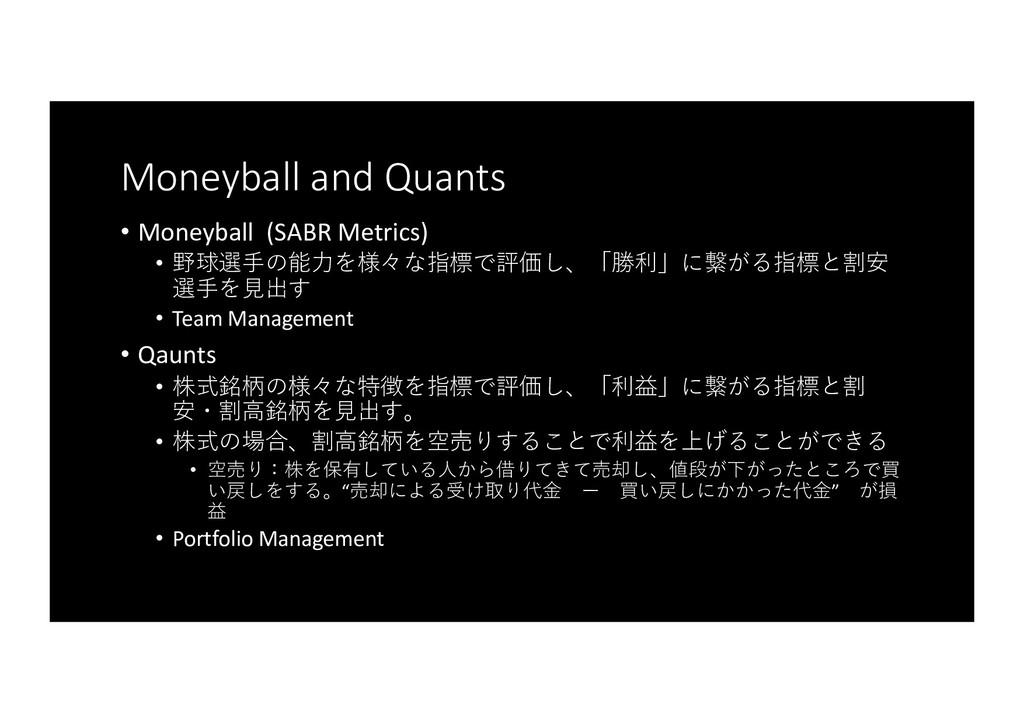 Moneyball and Quants • Moneyball (SABR Metrics)...