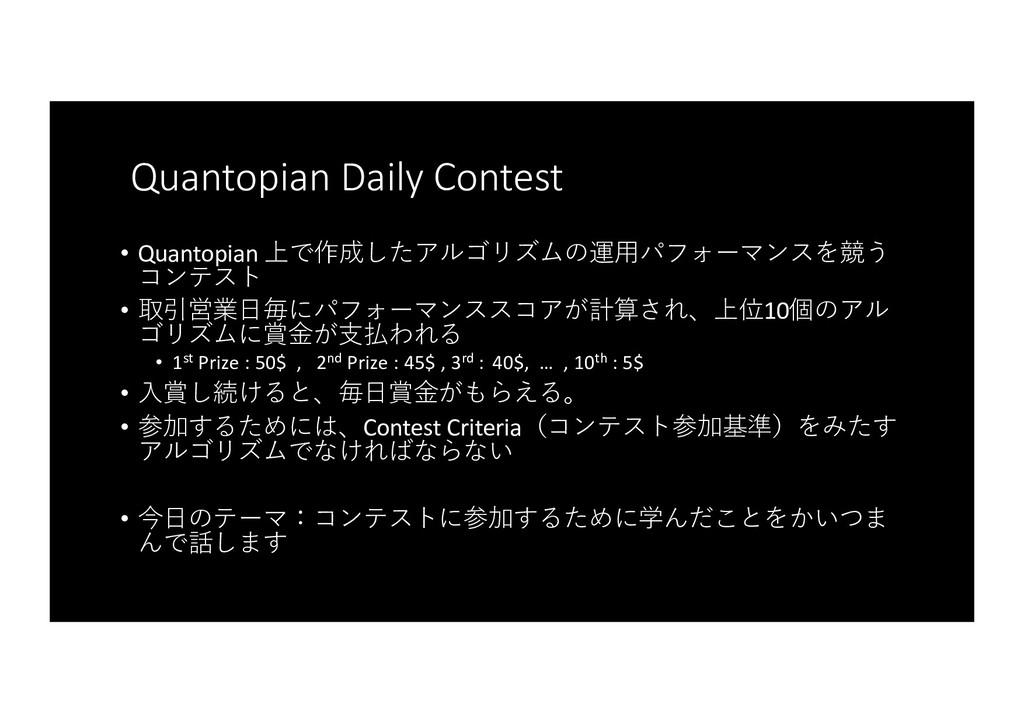 Quantopian Daily Contest • Quantopian 上で作成したアルゴ...