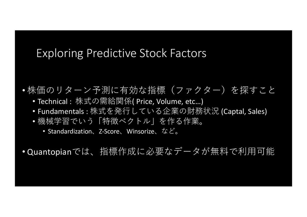 Exploring Predictive Stock Factors • 株価のリターン予測に...