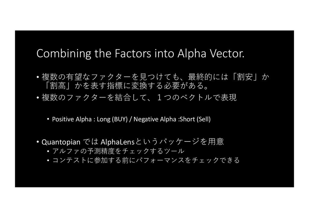 Combining the Factors into Alpha Vector. • 複数の有...