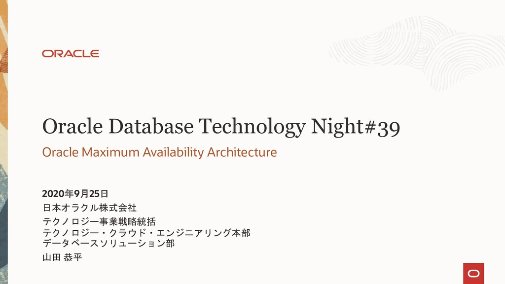 Oracle Database Technology Night#39 Oracle Maxi...