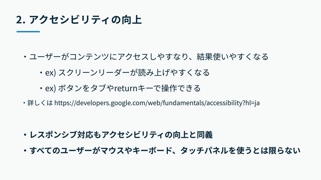 2. アクセシビリティの向上 ・ユーザーがコンテンツにアクセスしやすなり、結果使いやすくなる ...
