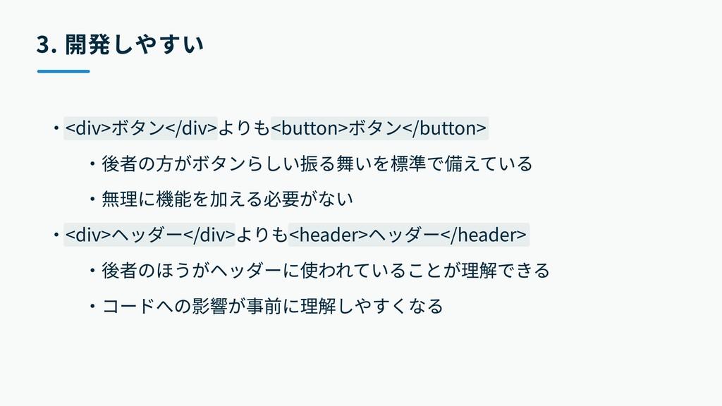 3. 開発しやすい ・<div>ボタン</div>よりも<button>ボタン</button...