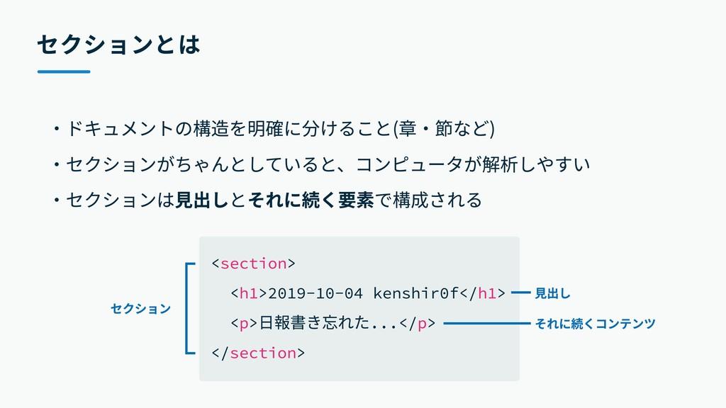セクションとは ・ドキュメントの構造を明確に分けること(章・節など)  ・セクションがちゃんと...