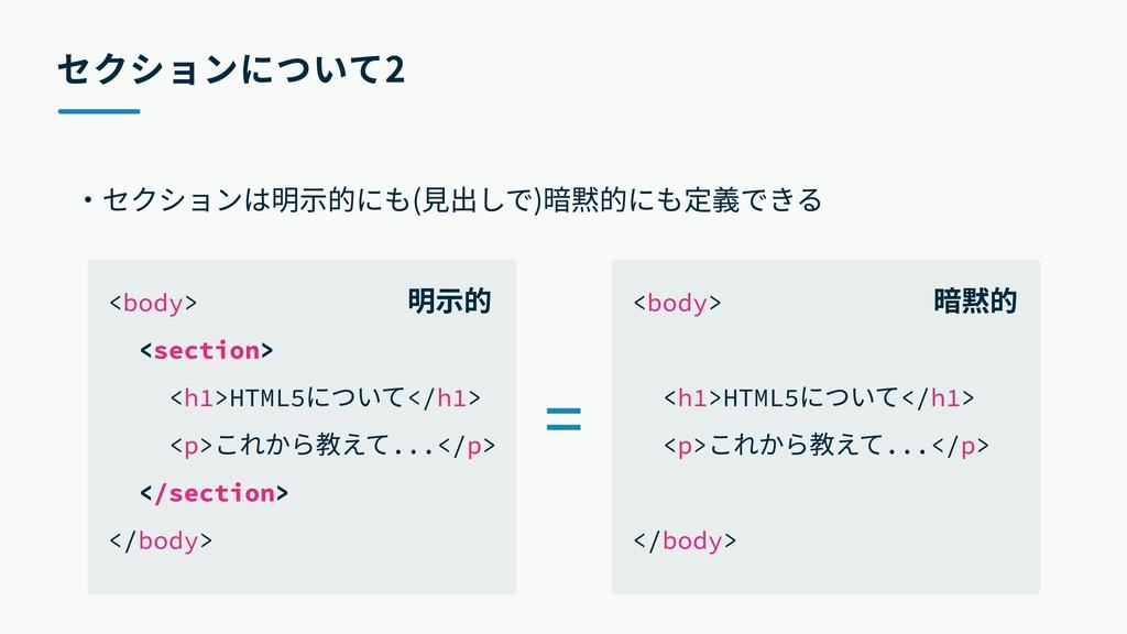 セクションについて2 ・セクションは明示的にも(見出しで)暗黙的にも定義できる h1 body...
