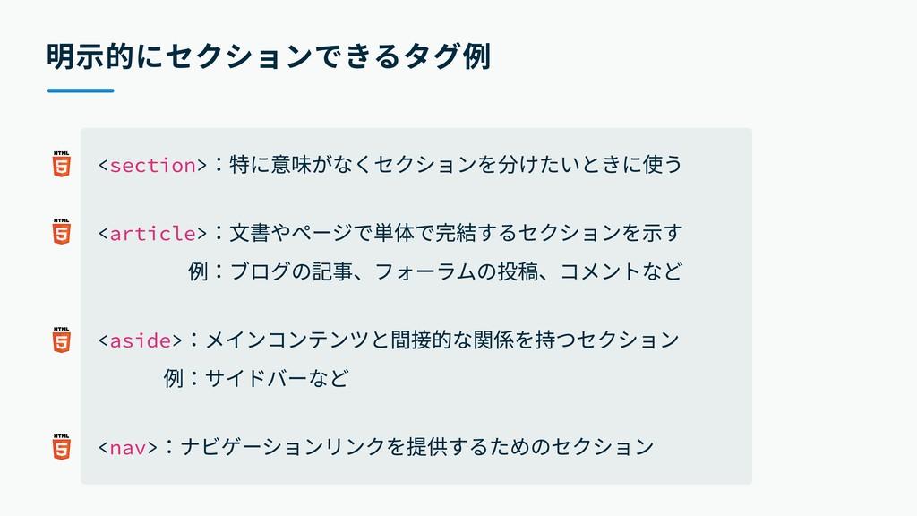 明示的にセクションできるタグ例 section article aside nav < >:特...