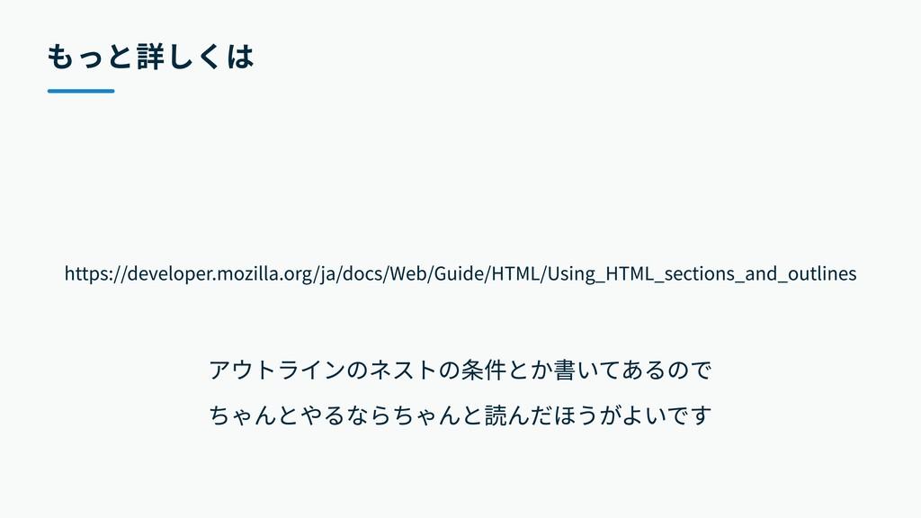 もっと詳しくは https://developer.mozilla.org/ja/docs/W...