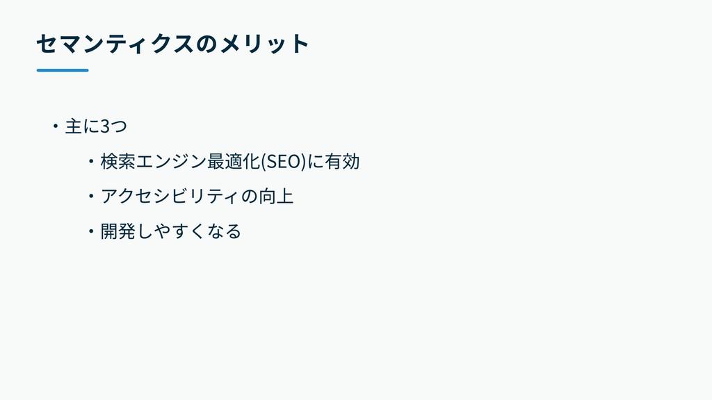 セマンティクスのメリット ・主に3つ    ・検索エンジン最適化(SEO)に有効    ・アク...