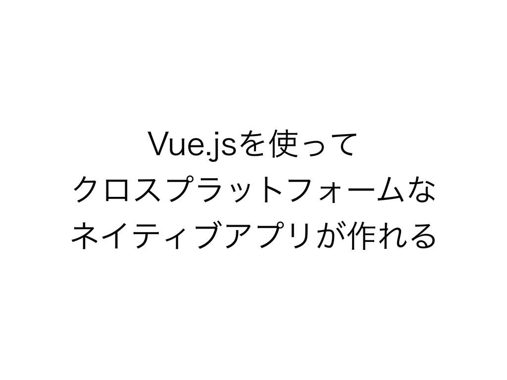 7VFKTΛͬͯ ΫϩεϓϥοτϑΥʔϜͳ ωΠςΟϒΞϓϦ͕࡞ΕΔ