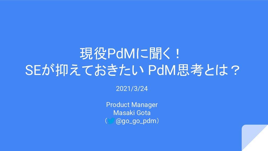 現役PdMに聞く! SEが抑えておきたい PdM思考とは? 2021/3/24 Product...