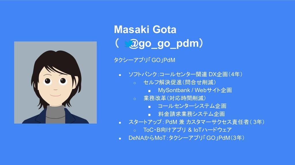 Masaki Gota ( @go_go_pdm) タクシーアプリ「GO」PdM ● ソフトバ...