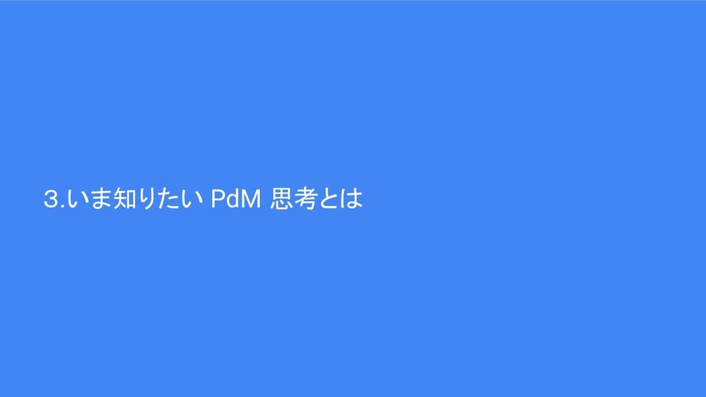 3.いま知りたい PdM 思考とは