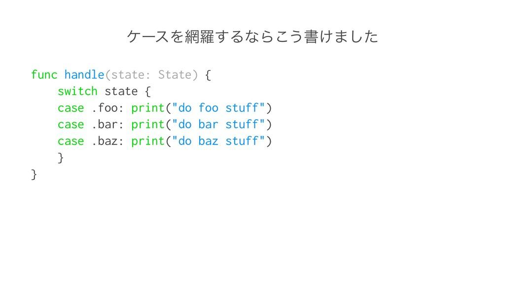 έʔεΛཏ͢ΔͳΒ͜͏ॻ͚·ͨ͠ func handle(state: State) { s...