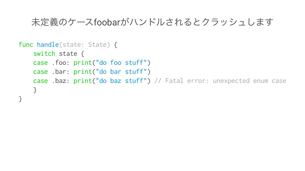 ະఆٛͷέʔεfoobar͕ϋϯυϧ͞ΕΔͱΫϥογϡ͠·͢ func handle(stat...