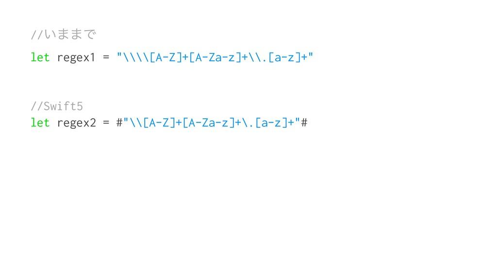 """//͍··Ͱ let regex1 = """"\\\\[A-Z]+[A-Za-z]+\\.[a-z..."""