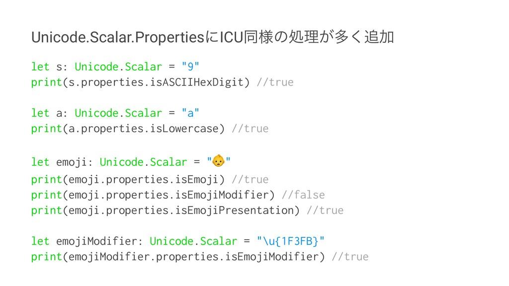 Unicode.Scalar.PropertiesʹICUಉ༷ͷॲཧ͕ଟ͘Ճ let s: ...