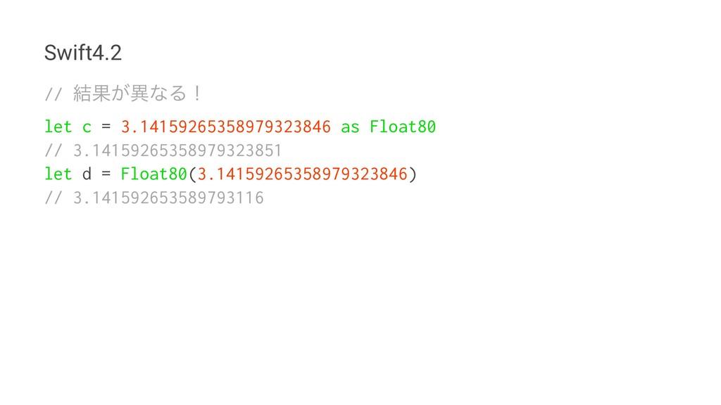 Swift4.2 // ݁Ռ͕ҟͳΔʂ let c = 3.14159265358979323...