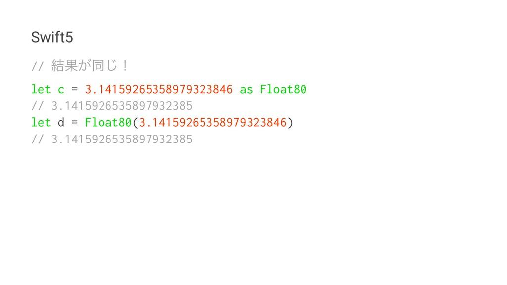 Swift5 // ݁Ռ͕ಉ͡ʂ let c = 3.14159265358979323846...