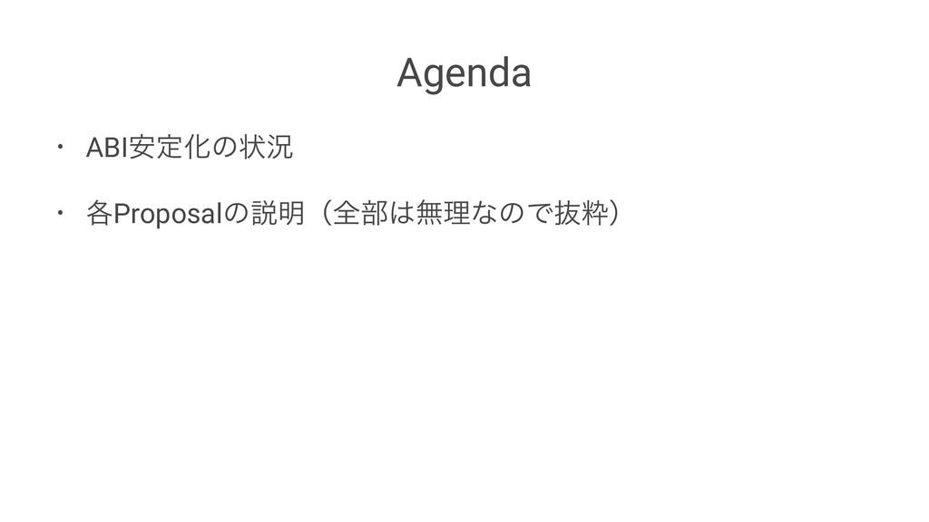 Agenda • ABI҆ఆԽͷঢ়گ • ֤Proposalͷઆ໌ʢશ෦ແཧͳͷͰൈਮʣ