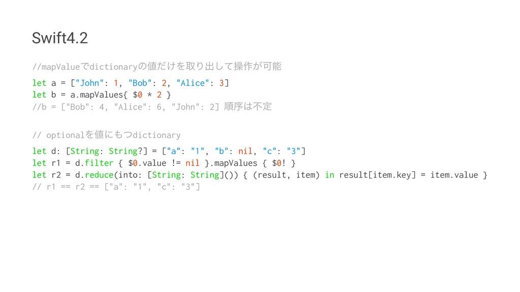 Swift4.2 //mapValueͰdictionaryͷ͚ͩΛऔΓग़ͯ͠ૢ࡞͕Մ l...