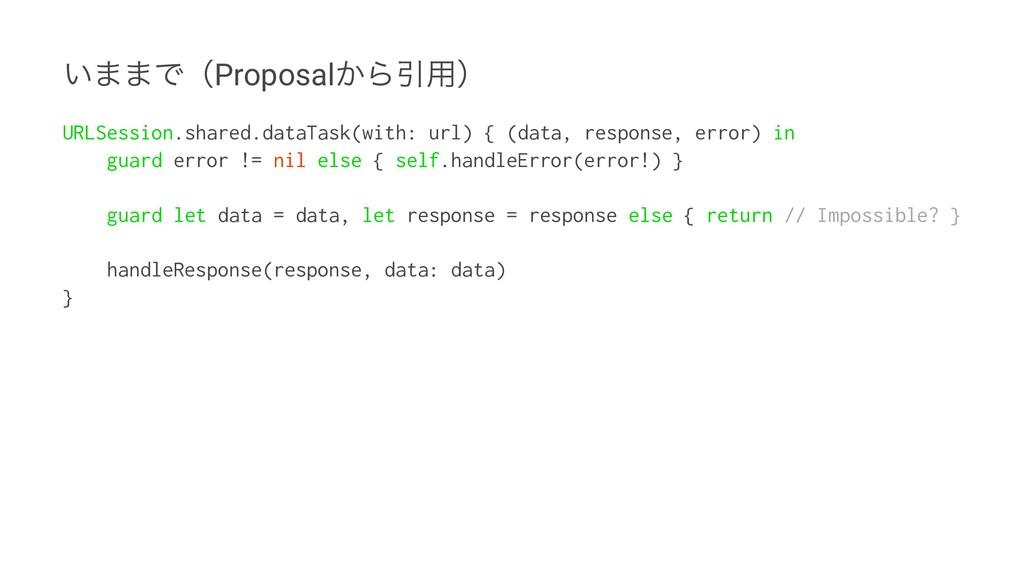 ͍··ͰʢProposal͔ΒҾ༻ʣ URLSession.shared.dataTask(w...