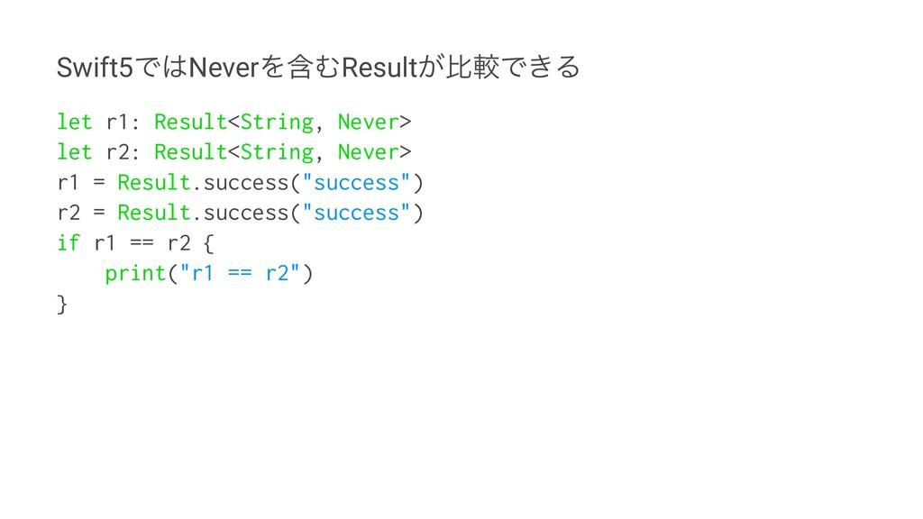 Swift5ͰNeverΛؚΉResult͕ൺֱͰ͖Δ let r1: Result<Str...