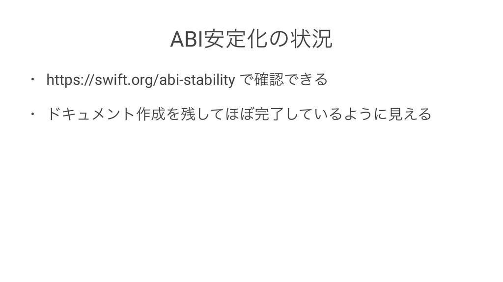 ABI҆ఆԽͷঢ়گ • https://swift.org/abi-stability Ͱ֬...