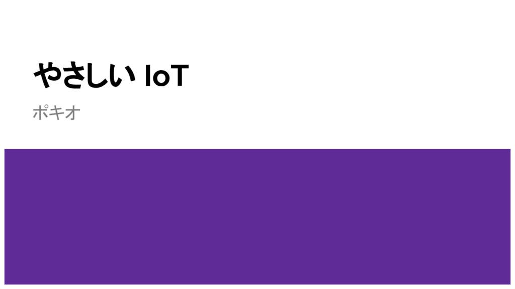 やさしい IoT ポキオ