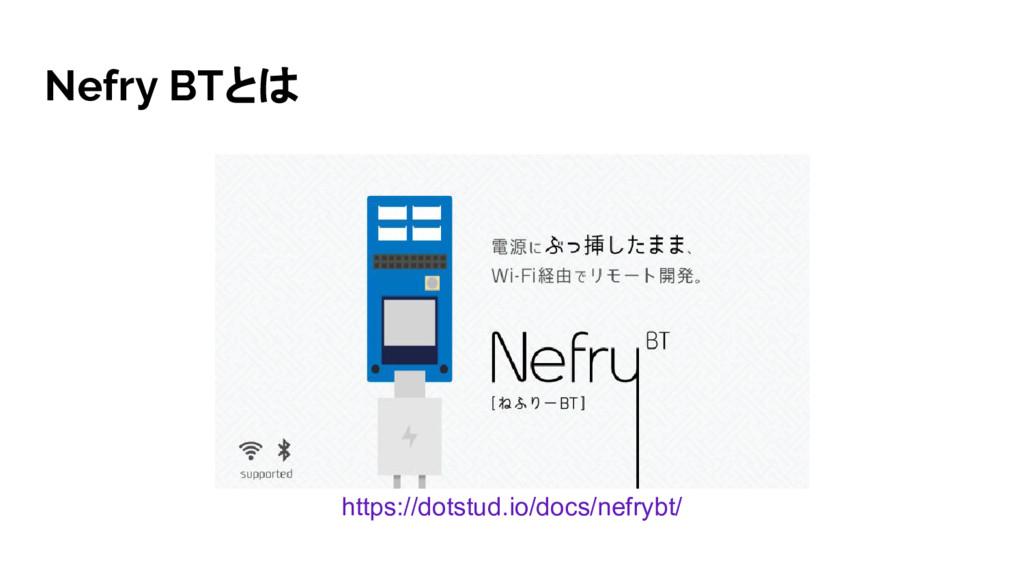 Nefry BTとは https://dotstud.io/docs/nefrybt/