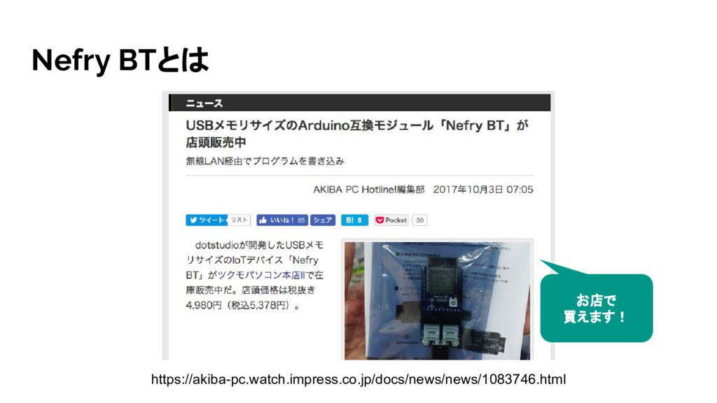 Nefry BTとは https://akiba-pc.watch.impress.co.jp...