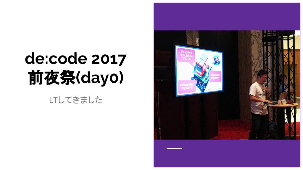 de:code 2017 前夜祭(day0) LTしてきました