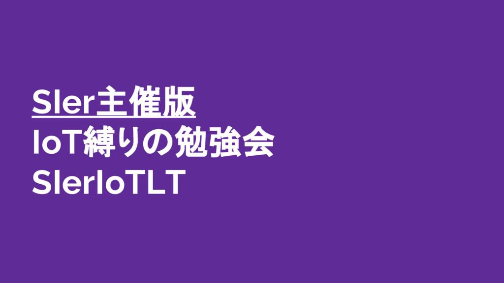 SIer主催版 IoT縛りの勉強会 SIerIoTLT