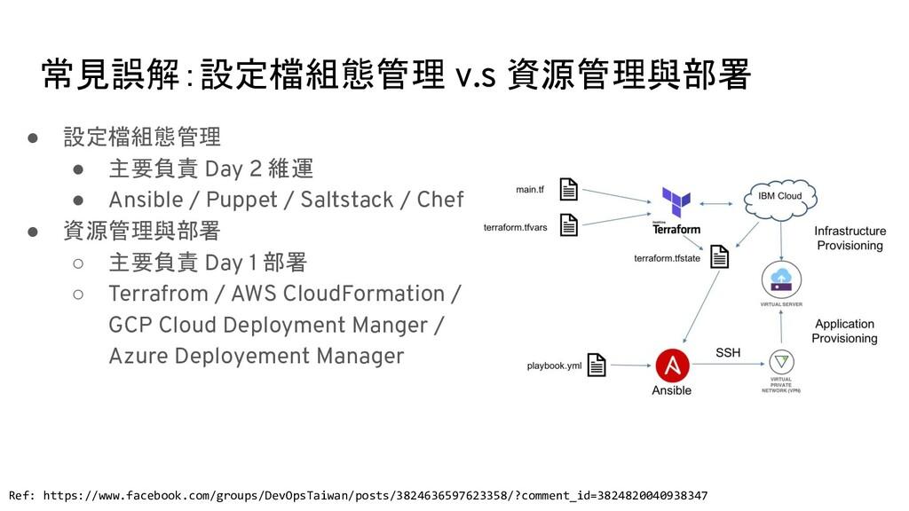 常見誤解:設定檔組態管理 v.s 資源管理與部署 Ref: https://www.faceb...