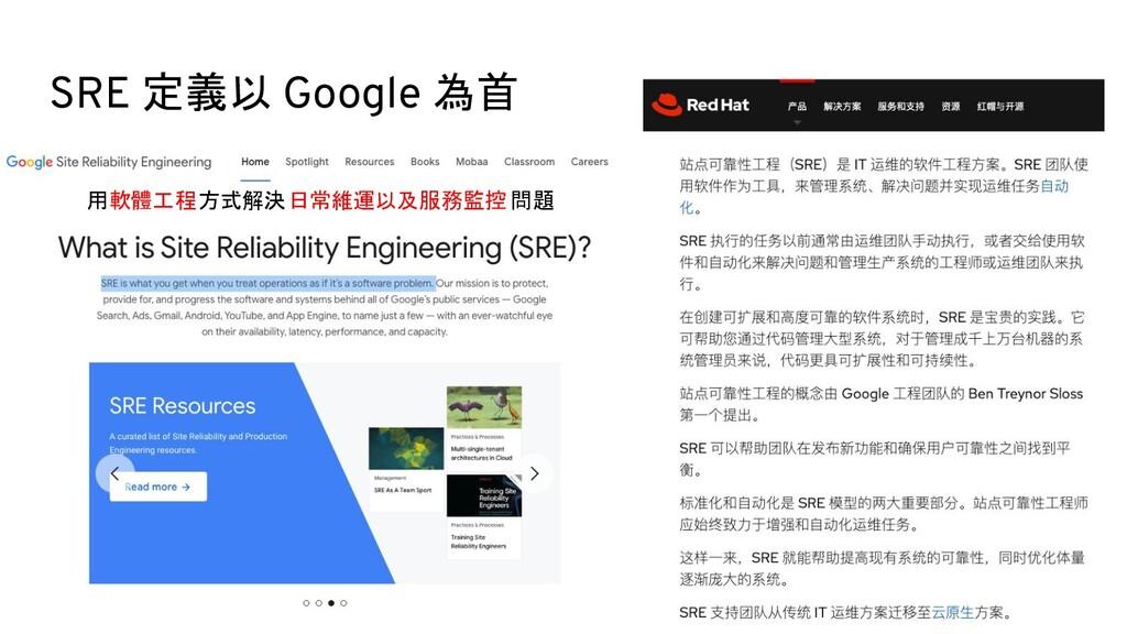 SRE 定義以 Google 為首 用軟體工程方式解決日常維運以及服務監控 問題