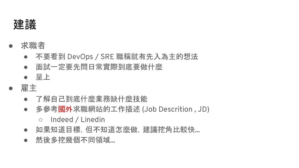 建議 ● 求職者 ● 不要看到 DevOps / SRE 職稱就有先入為主的想法 ● 面試一定...