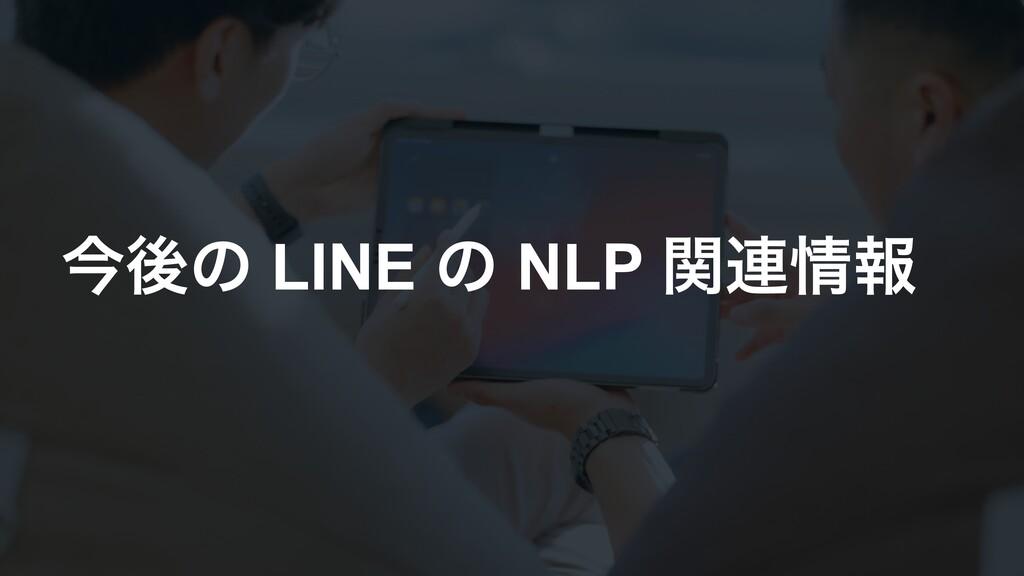 ࠓޙͷ LINE ͷ NLP ؔ࿈ใ