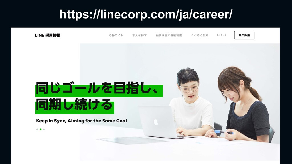 https://linecorp.com/ja/career/