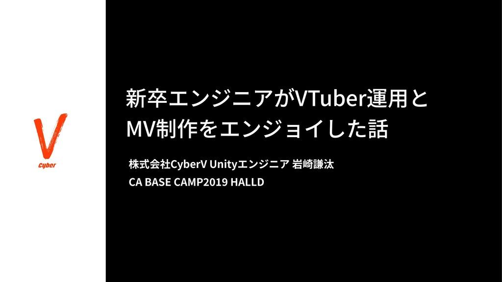 新卒エンジニアがVTuber運⽤と MV制作をエンジョイした話 株式会社CyberV Unit...