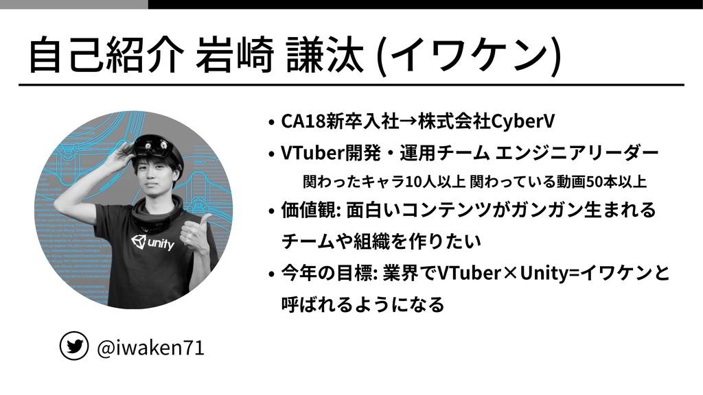 ⾃⼰紹介 岩崎 謙汰 (イワケン) • CA 新卒⼊社→株式会社CyberV • VTuber...