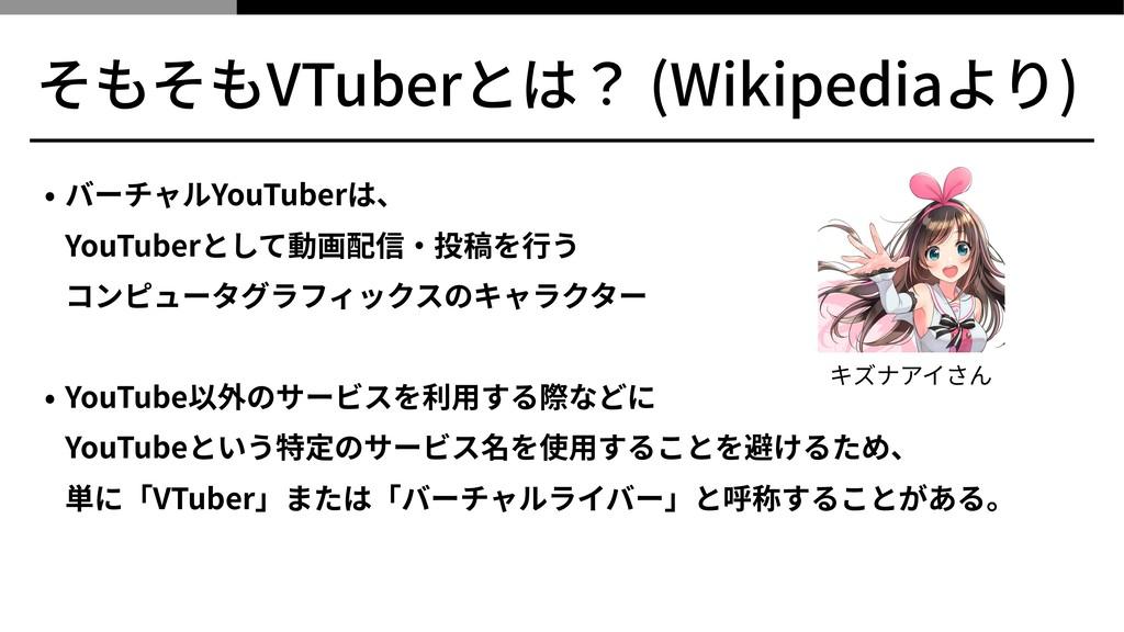 そもそもVTuberとは? (Wikipediaより) • バーチャルYouTuberは、 ...