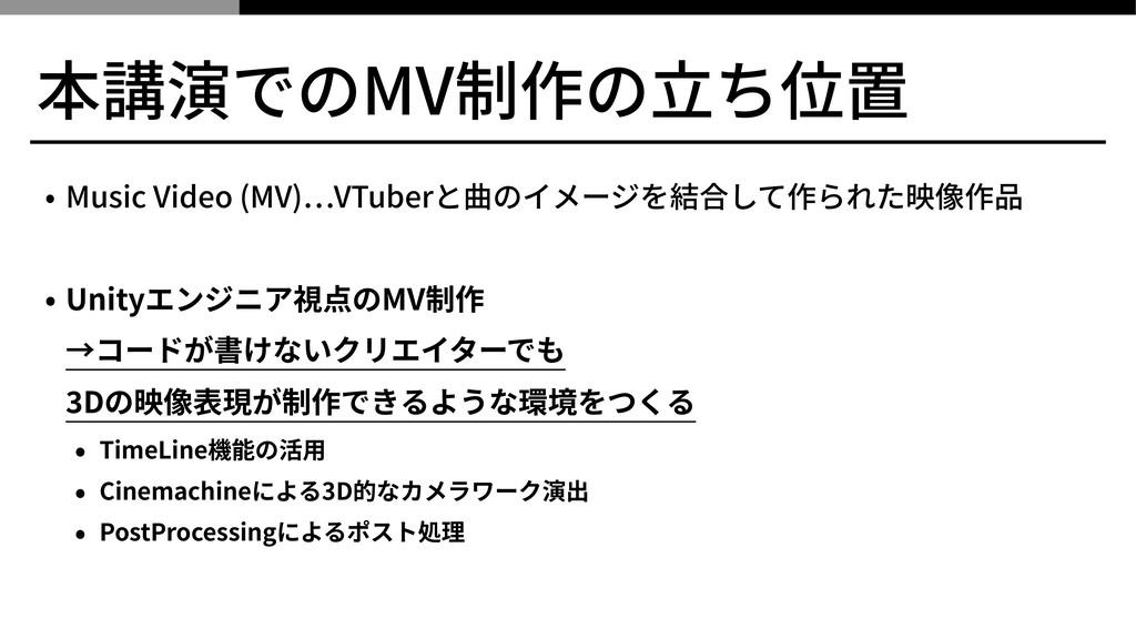 本講演でのMV制作の⽴ち位置 • Music Video (MV) VTuberと曲のイメージ...