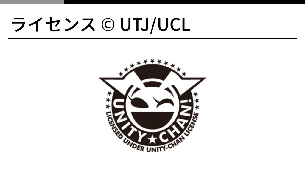 ライセンス © UTJ/UCL