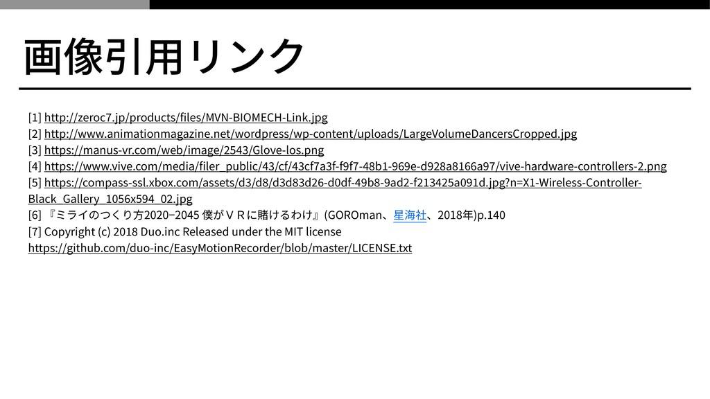 画像引⽤リンク [ ] http://zeroc .jp/products/files/MVN-...