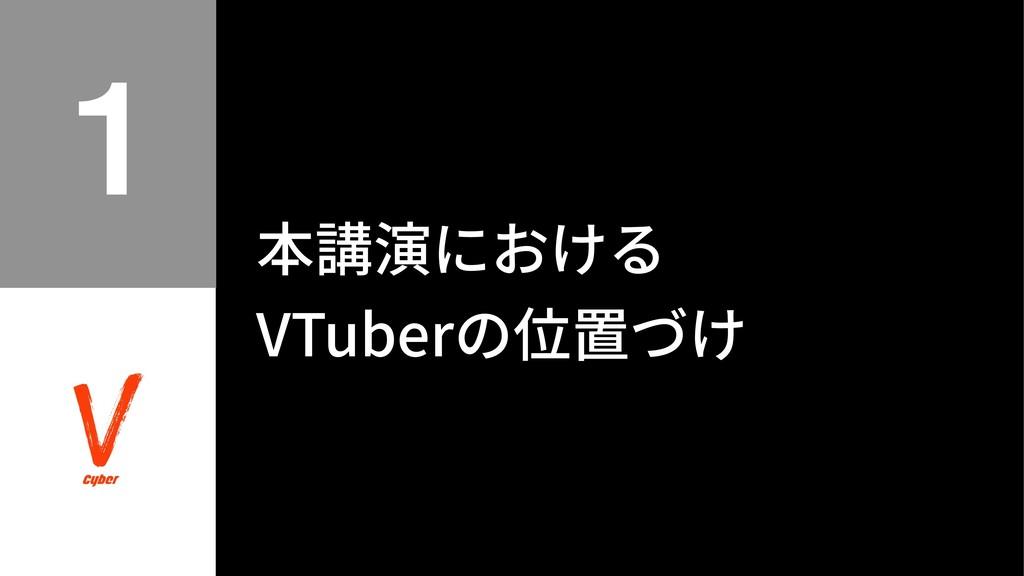本講演における VTuberの位置づけ
