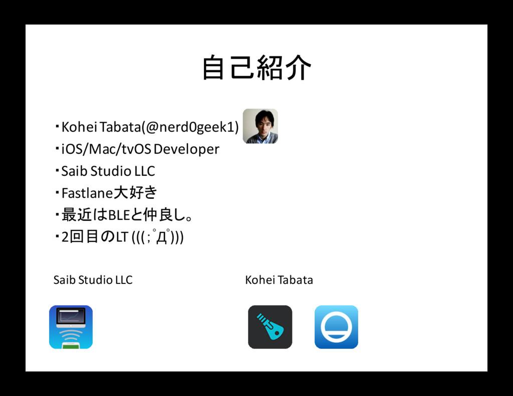 自己紹介 ・Kohei Tabata(@nerd0geek1) ・iOS/Mac/tvOSDe...