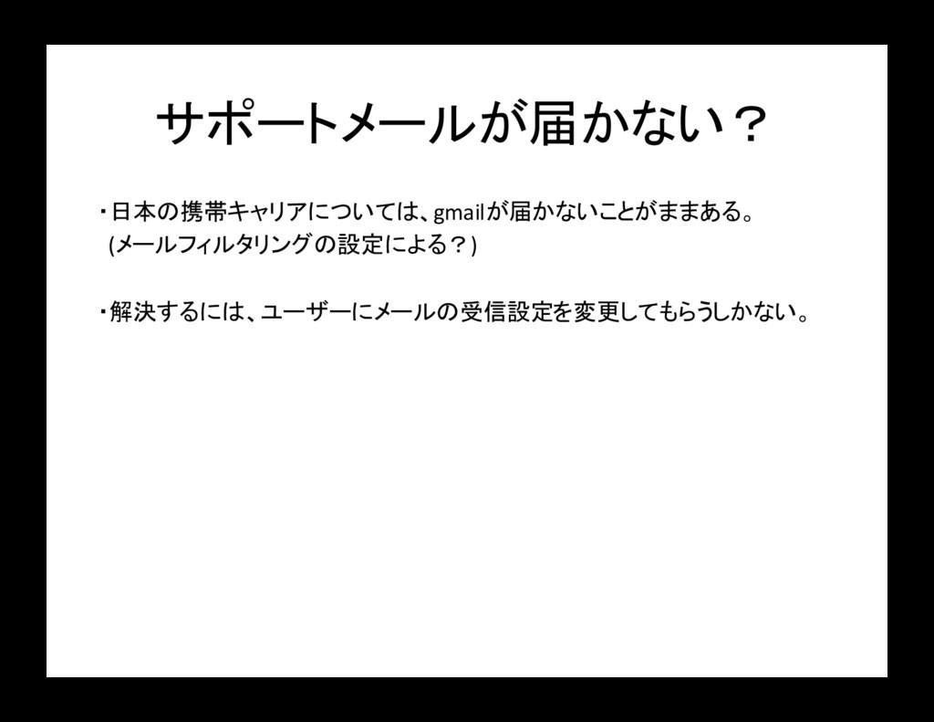 サポートメールが届かない? ・日本の携帯キャリアについては、gmailが届かないことがままある...